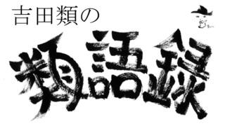 類語録 番組タイトル 完パケ.jpg